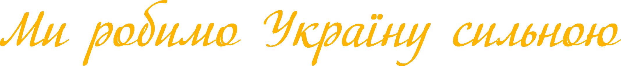 we_make_ukraine_strong_ua